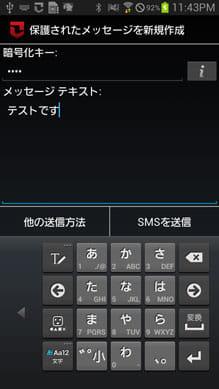Zoner AntiVirus Free:機密性の高い暗号化したメッセージを送信できる