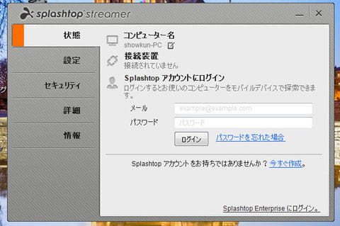 Splashtop 2 Remote Desktop:PC側のログイン画面