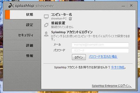 Splashtop 2 Remote Desktop:PC側のログイン画面