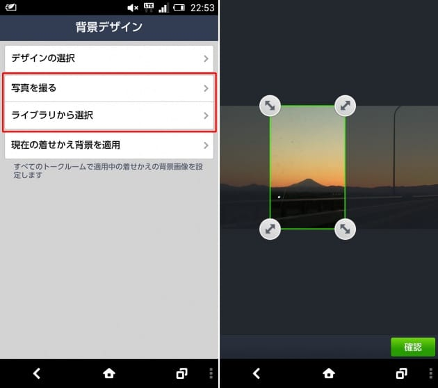 「写真を撮る」or「ライブラリを選択」を選ぶ(左)使用範囲を決めよう(右)