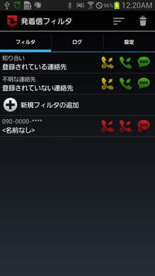 Zoner AntiVirus Free:電話やSMSの着信をフィルタリングできる