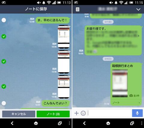 ノートに保存するための画像を選択(左)ノートが作成された(右)