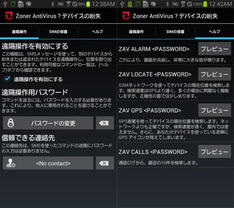 Zoner AntiVirus Free:遠隔操作の管理画面(左)実際の動作の確認もできる