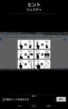 Splashtop 2 Remote Desktop:リモートアクセスすると操作関連の「ヒント」が表示
