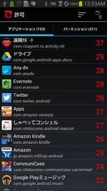Zoner AntiVirus Free:アプリの権限を一覧で確認できる
