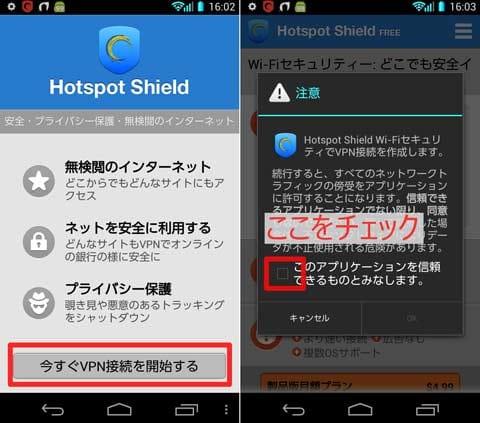 Hotspot Shield VPN WiFiセキュリティ:アプリ起動画面(左)利用許諾チェック(右)