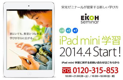 栄光ゼミナールもiPad miniの利用を前提にした学習スタイルに順次移行する方針
