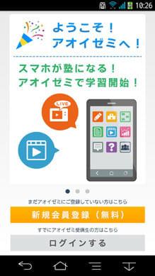 専用アプリ(画像はAndroid版)で講義を視聴できるアオイゼミ