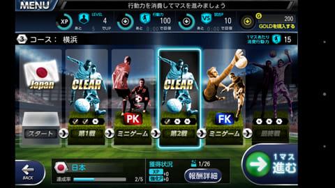 ファンタジックイレブン 3Dサッカー:「クエスト」では試合やPK、フリーキックなどを行う