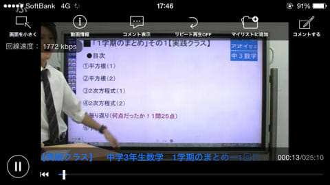 アオイゼミは、niconicoアプリ経由でニコニコ生放送でも受講できる(画像はiOS版)