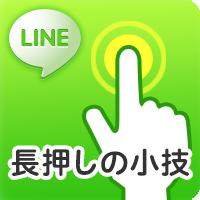 """あれ?意外と便利!LINEのトーク画面でできる長押しの小技""""方法"""