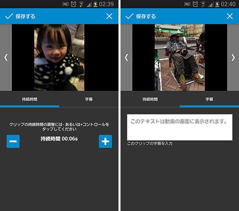 WeVideo – 動画エディター:表示時間の設定(左)字幕をつけることも可能(右)