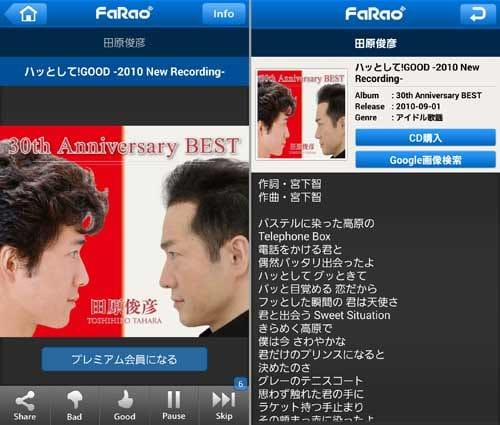 FaRao(ファラオ)最新ヒットが聴けるインターネットラジオ:お気に入りや一時停止、スキップなどが行える(左)歌詞や楽曲情報がチェックできる(右)