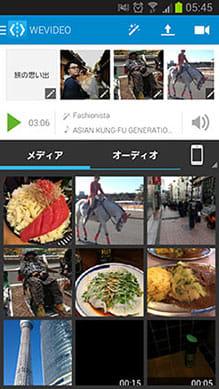 WeVideo – 動画エディター