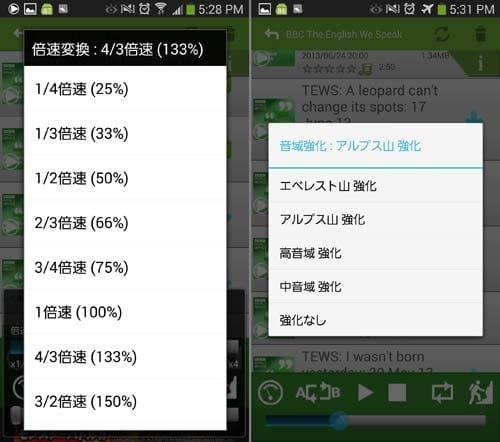 英語学習ポッドキャスト : EnglishPodcast:音声速度を変更できる(左)音域の強化が可能(右)