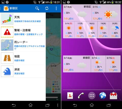 ソラダスお天気予報-天気をアプリで!:地震や津波の情報も確認できる(左)ウィジェットサイズは4×2、4×1、2×1の3種類(右)