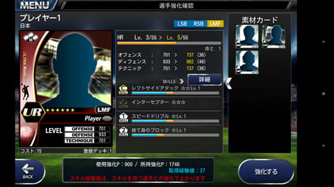 ファンタジックイレブン 3Dサッカー:「強化」では、不要なカードを素材にして、選手のレベルアップを行う
