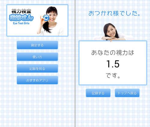 視力検査お姉さん:起動画面では検査の他にこれまでの記録も見られる(左)最終的に記録を出してくれる(右)