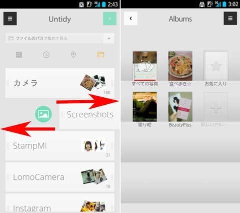 Tidy - タイディフォトアルバム:左にフリックでアーカイブ、右にフリックでアルバム選択画面へ(左)アルバム一覧画面(右)