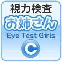 視力検査お姉さん