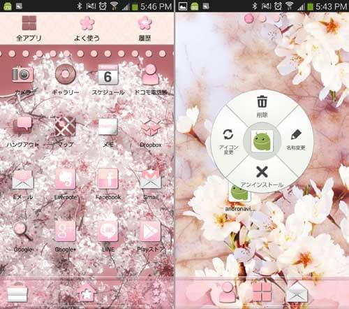桜 Theme:ドロワーの中にこれまで入れたアプリが入っている(左)ホームに置いて自分好みにしよう(右)