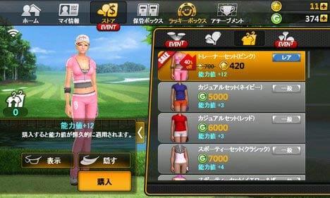 ゴルフスター:クラブやコスチュームを揃えよう。