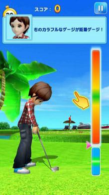 LINE レッツ!ゴルフ:ポイント1