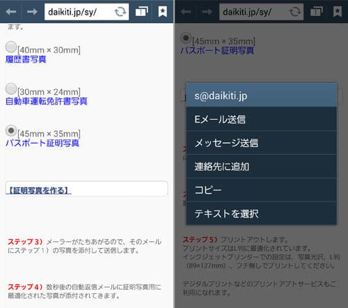 証明写真ツール【2分でできる!】:アプリを起動し、設定をして画像を貼ってメールするだけ
