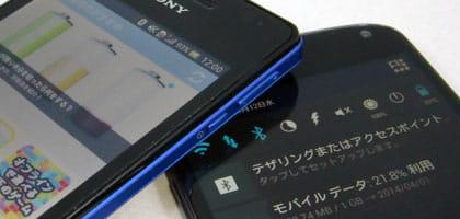 【FAQ】Bluetoothでテザリングができるって本当ですか?