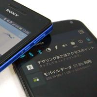 Bluetoothでテザリングができるって本当ですか?