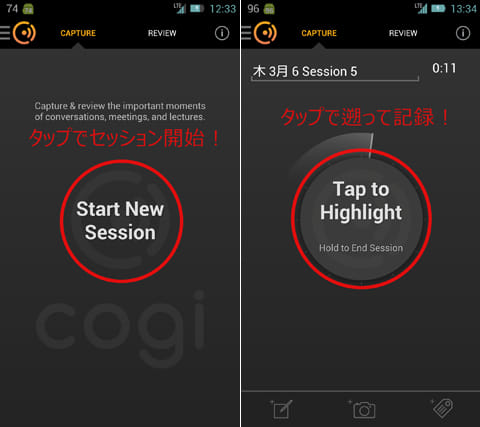 Cogi – Notes & Voice Recorder:「Start New Session」で録音スタート(左)「Tap to Highlight」で重要な部分を指定(右)