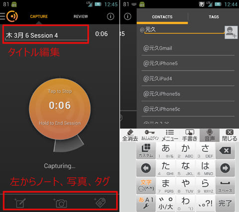 Cogi – Notes & Voice Recorder:「CAPTURE」(録音)画面(左)「CONTACTS」(連絡先)タグの指定画面(右)