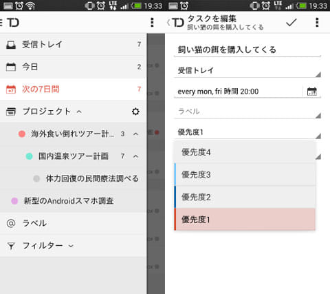 Todoist:やるべきことリスト|タスクリスト:「プロジェクト」ごとにタスクを確認できるので便利(左)優先度1を付けると左端に赤い帯が表示される(右)