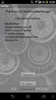 Black Clock Live Wallpaper:設定画面から有料版へのアップグレードが可能