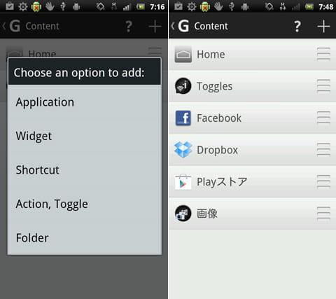 Glovebox - Side launcher:「Content」からアプリやショートカットを登録していく