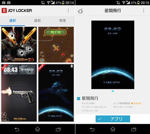 Joy Locker:ゲームロック画面:豊富なテーマが用意されている(左)「管理」タブから設定したいテーマを選択して、ロック画面に設定(右)