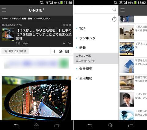 U-NOTE ビジネスマンのためのノウハウを無料で:気に入った記事は『Facebook』等のSNSに共有できる(左)画面右上にメニュー画面からノートの検索も可能(右)