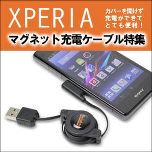 Xperia マグネット充電ケーブル