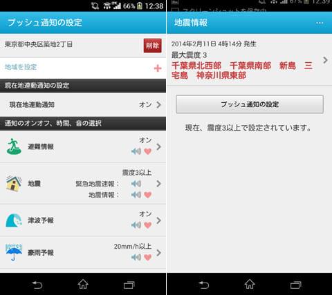 Yahoo!防災速報 地震、台風の雨、天気ニュース速報:地点の登録及び、プッシュ通知して欲しい情報を設定(左)過去の通知もタイムライン形式で見られる(右)