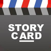 StoryCard(ストーリーカード)
