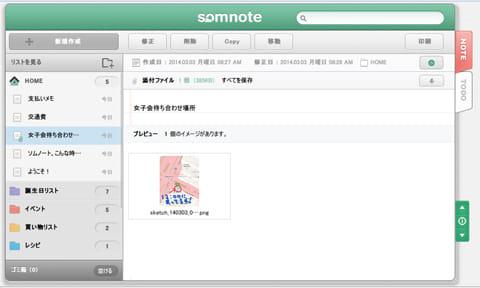ソムノート ─ 同期メモ・ダイアリー・スケッチ:PC上の表示画面