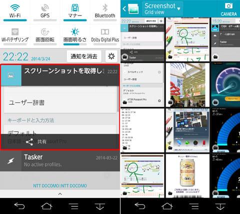 Androidスマホの場合は、撮影できると通知領域に表示される(左)画像はピクチャーフォルダ内の「Screenshots」というサブフォルダに保存され、様々なアプリで利用できる(右)