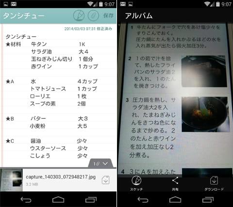 ソムノート ─ 同期メモ・ダイアリー・スケッチ:新しいノート作成画面(左)写真添付画面(右)