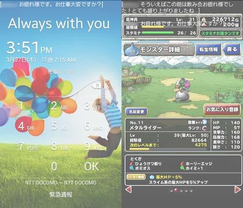 新着トーク表示 ~既読回避、ブルーライト軽減にも対応~:ロック画面にもメッセージが表示される(左)「ドラクエ」などゲーム中もメッセージが読める(右)