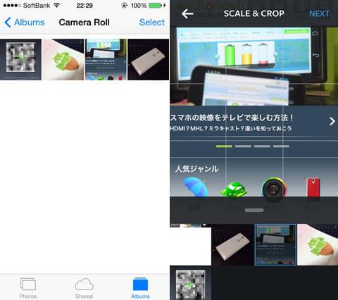 iPhoneの場合は、撮影した画面は通常のカメラロールと一緒に保存される(左)アルバムアプリや、カメラロールの画像を扱えるアプリから開ける(右)