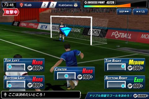 ファンタジックイレブン 3Dサッカー:シュートコースも狙う場所を指示する必要がある