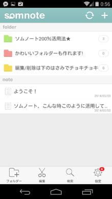 ソムノート ─ 同期メモ・ダイアリー・スケッチ:トップ画面