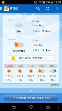 ソラダスお天気予報-天気をアプリで!