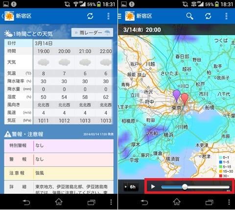 ソラダスお天気予報-天気をアプリで!:天気の詳細画面(左)雨雲の動きが分かる雨レーダー画面(右)