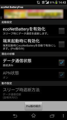 ecoNetBatteryFree-バッテリー節約-